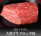 大黒千牛ブロック肉メニュー