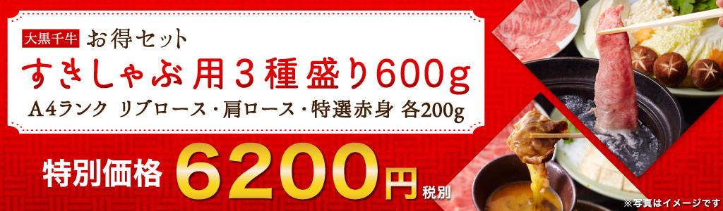 すきしゃぶ用3種盛り600g特別価格6200円