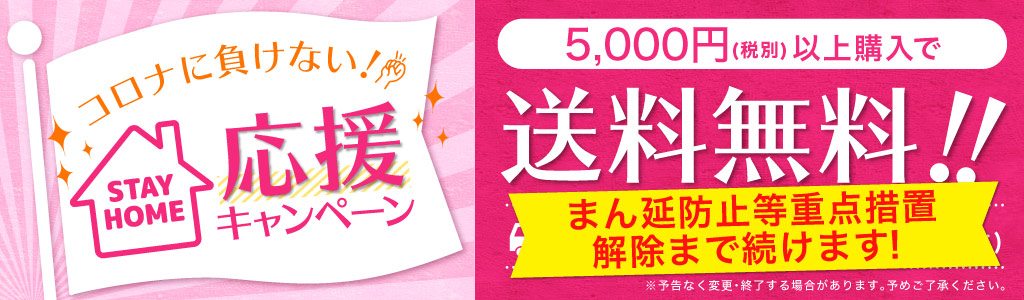 5,000円(税別)以上お買い上げで送料無料!